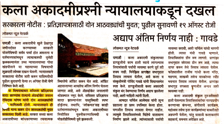 27 july lokmat